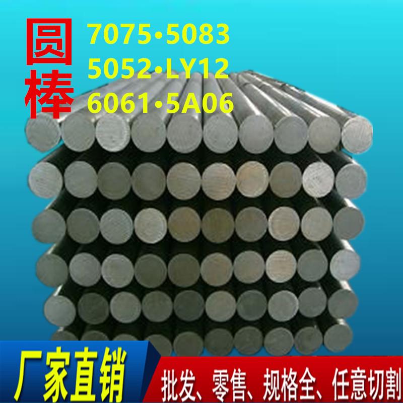 Foglio di Alluminio per Nave di stampo 5083 Alluminio 7075 7A047A09 5052 BAR BAR Tubi di Alluminio 6061 Fila