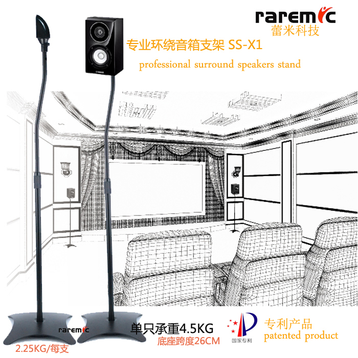 Surround sound box support satellite sound box floor home theater sound encircling support general SSX1