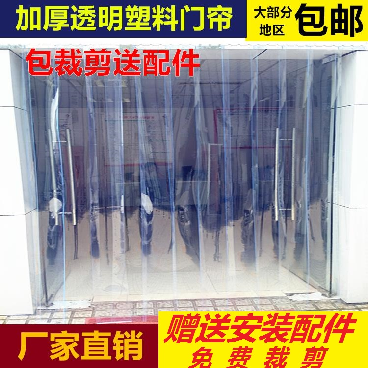 Transparent curtain plastic insulation PVC partition curtain line bead curtain curtain curtain half mosquito kitchen air conditioning