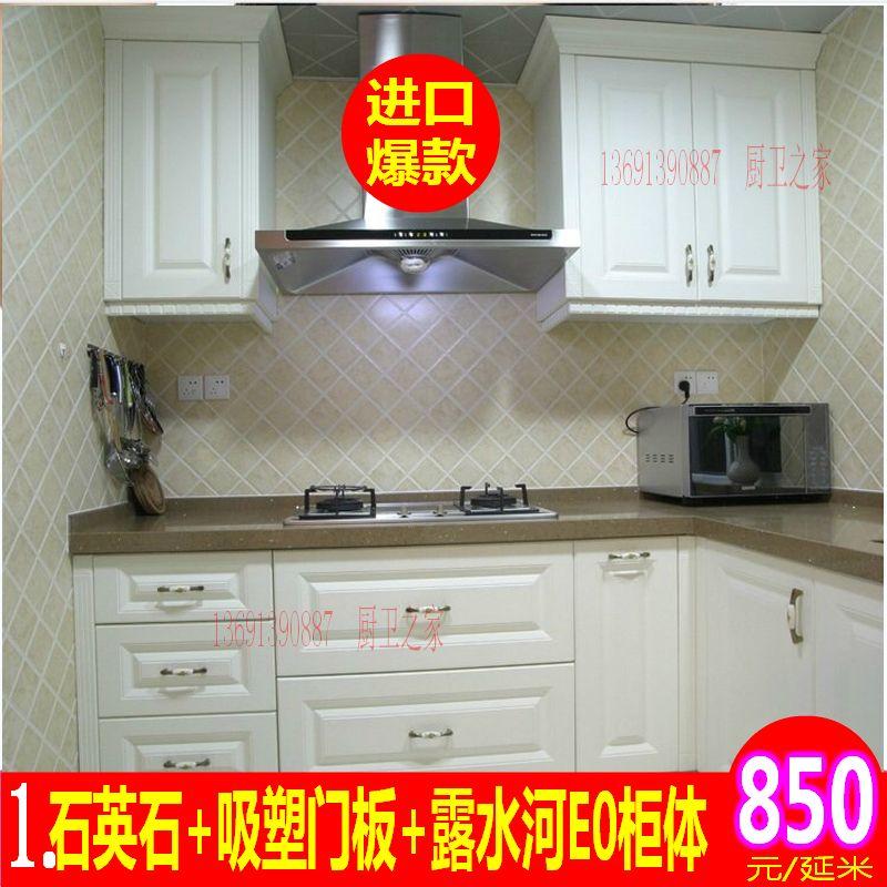 台所の食器棚の全体の食器棚のカスタマイズ/ステンレステーブル/水晶石/吸塑爱格/環境保護露川