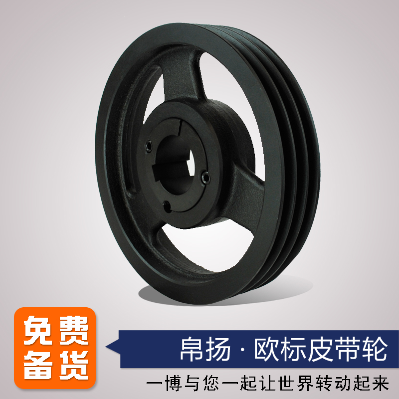 Bo Yang European standard V type belt pulley 3 groove taper sleeve SPC400-03 3535 cast iron vacuum pump harvester