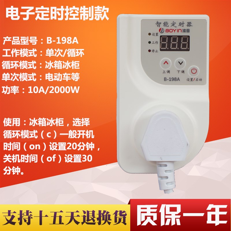 Energy saving refrigerator switch, refrigerator companion, electronic temperature control timer, energy saving switch, temperature control socket