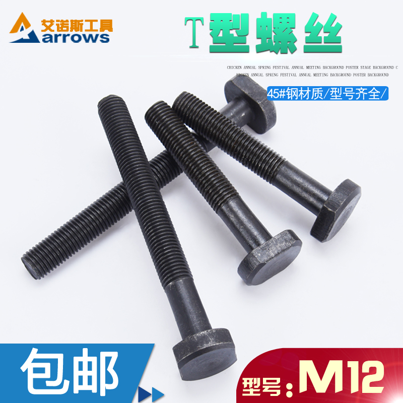 Enersys T type T shaped screw screw bolt No. 45 steel M12*40mm--M12*300mm