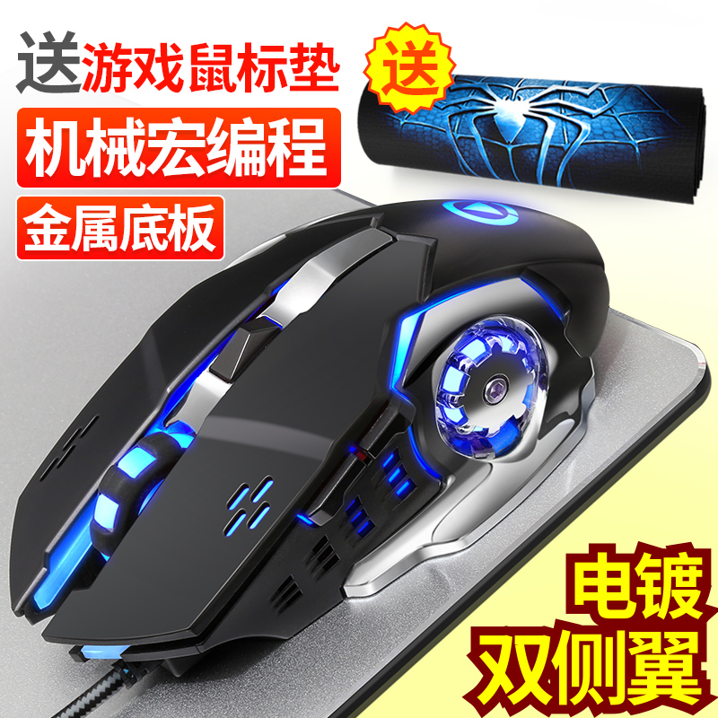 Wolf way gaming mechanical mute silent gaming mouse desktop computer notebook optical cable CF heroes Alliance
