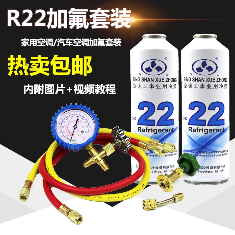 El aire acondicionado de R410AR22 f12 y herramientas además de refrigerante líquido r134 cuadro de flúor con el Tubo refrigerante