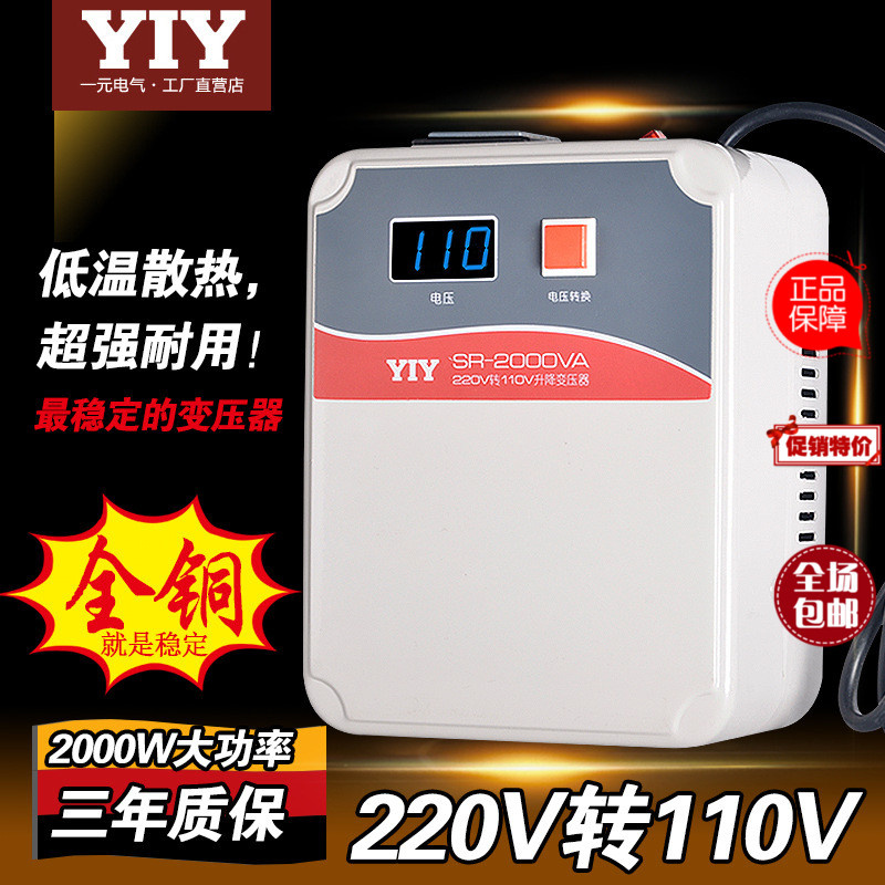 2000W pure copper 220V to 110V automatic transformer voltage regulator imported 110V electrical appliance 2KW