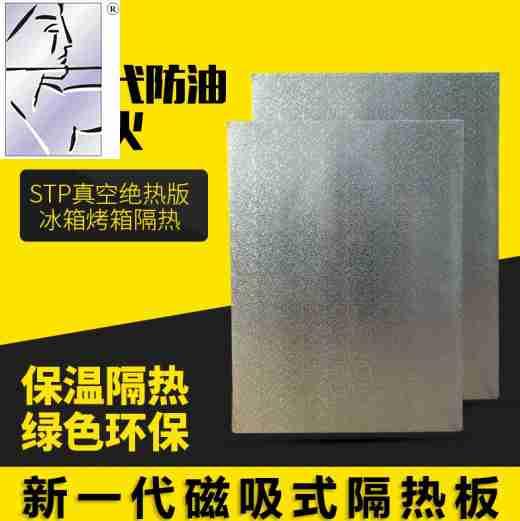 v roce 2017 tepelné štíty vakuové požární ledničku 绝热 varné desky kuchyni desky trouby vyhrazené potrubí tepelnou izolaci oblek.
