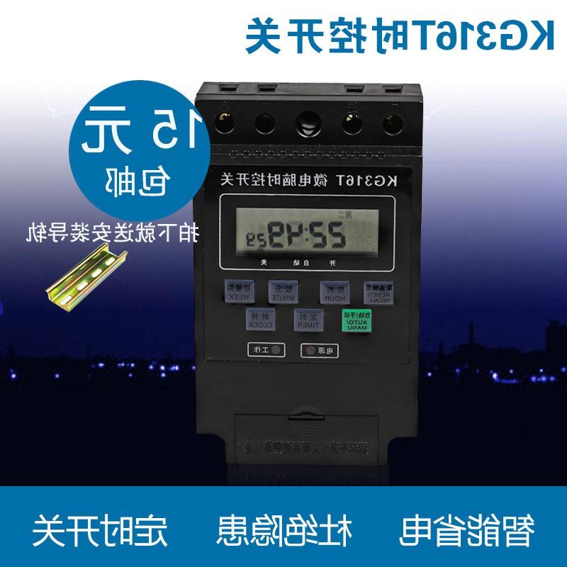 Japón bastante JL v300 interruptor de control de microprocesador KG316T farola temporizador electrónico controlador de tiempo de tiempo
