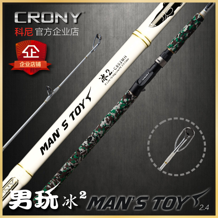 CRONY's official business shop to play ice 2.4 meters MH grips hard snakehead halleluyah rod Lei Qiang