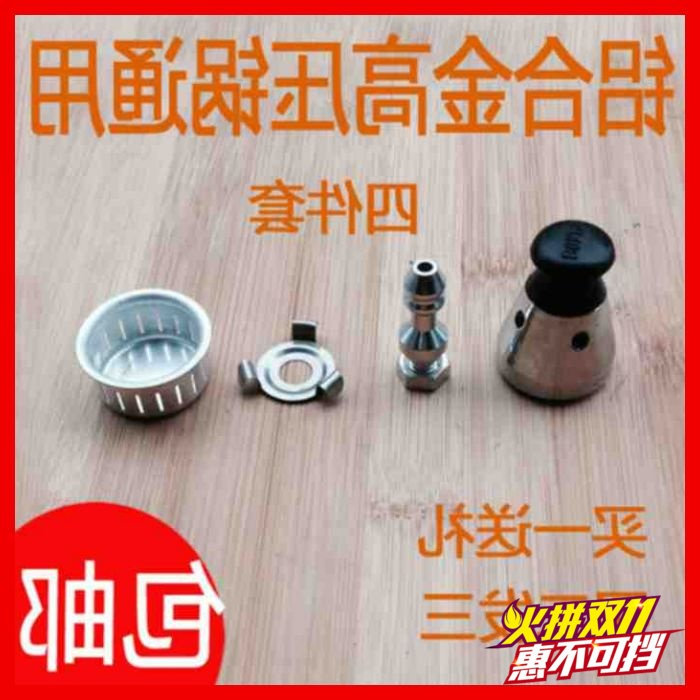 The pressure cooker pressure limiting valve safety valve for exhaust pipe fittings Double Happiness four piece [] sent an anti clogging cover