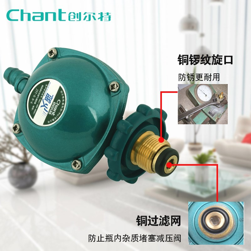 Chant/ Chant home LPG gas stove 0.6 relief valve low pressure valve 1.2 water heater is applicable