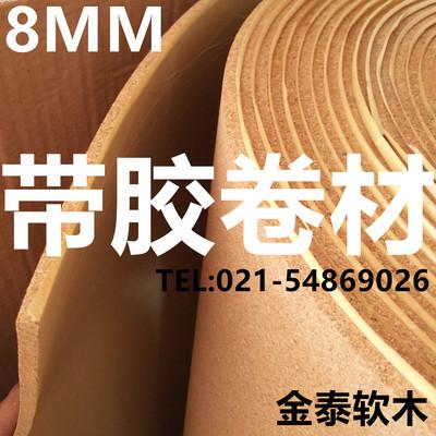 优质出口8MM带背胶软木板软木墙板背景墙留言板幼儿园软木照片墙