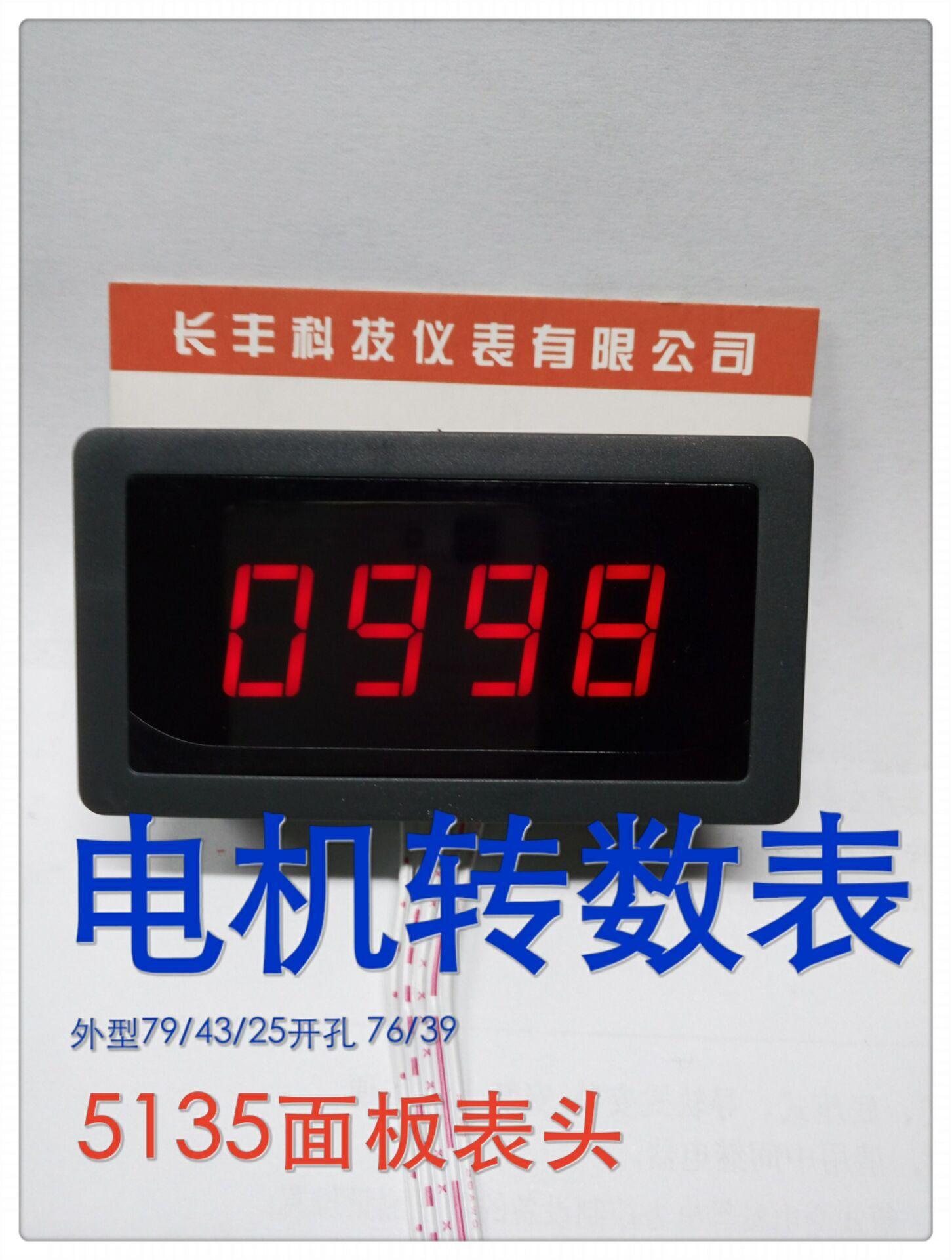 السيارات مقياس سرعة الدوران قياس سرعة الجدول CF5135B-Z4 واحد 9999 مع قاعة التبديل مجموعة شاشة كبيرة مقياس سرعة الدوران