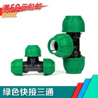 PE quick connect, three way quick connect plastic pipe, quick repair joint, greenhouse water pipe fittings, 4 points, 6 points, 1 inches