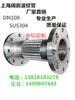 Stainless steel hose flange type metal corrugated hose DN100 SUS304 high temperature and high pressure hose