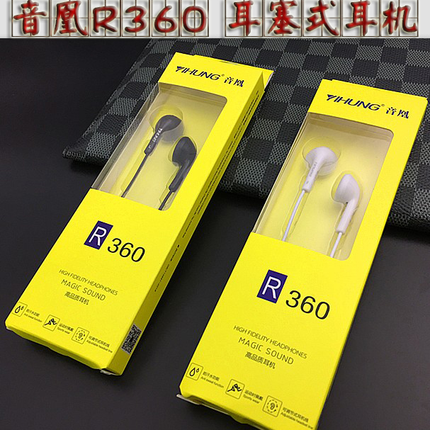 音凰R360平头式手机耳机万能转换接听通话手机耳机