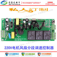 Fan speed governor subsection speed regulating AC motor speed controller DC motor speed controller motor controller
