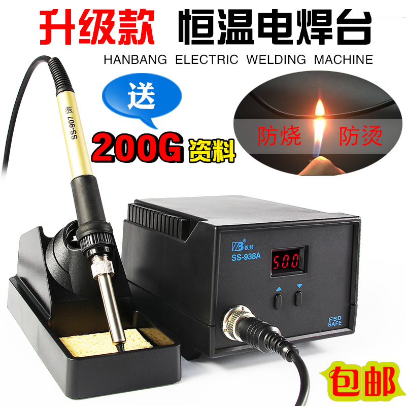 Set of antistatic welding pen, maintenance of electric iron home welding table, constant temperature 93660w adjustable welding lead-free