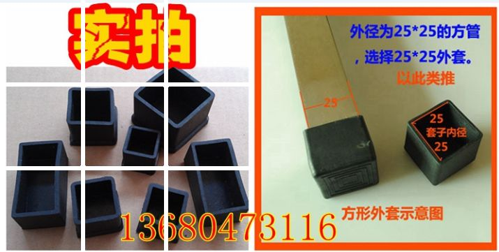 Steel pipe / round square foot pad, foot plug, stopper, rubber outer sheath, furniture / chair stool / desk and chair