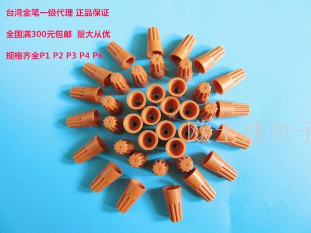 Un grand nombre d'espèces de Taïwan [de prix de gros stylo authentique P3P4 bornes à ressort de type à vis rotative à la tête de câblage