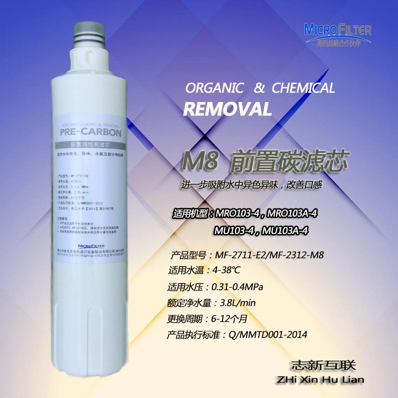 Pré - Filtro de carvão ativado de beleza MU103-4MRO103-4MRO120-R M8 para purificador de água.