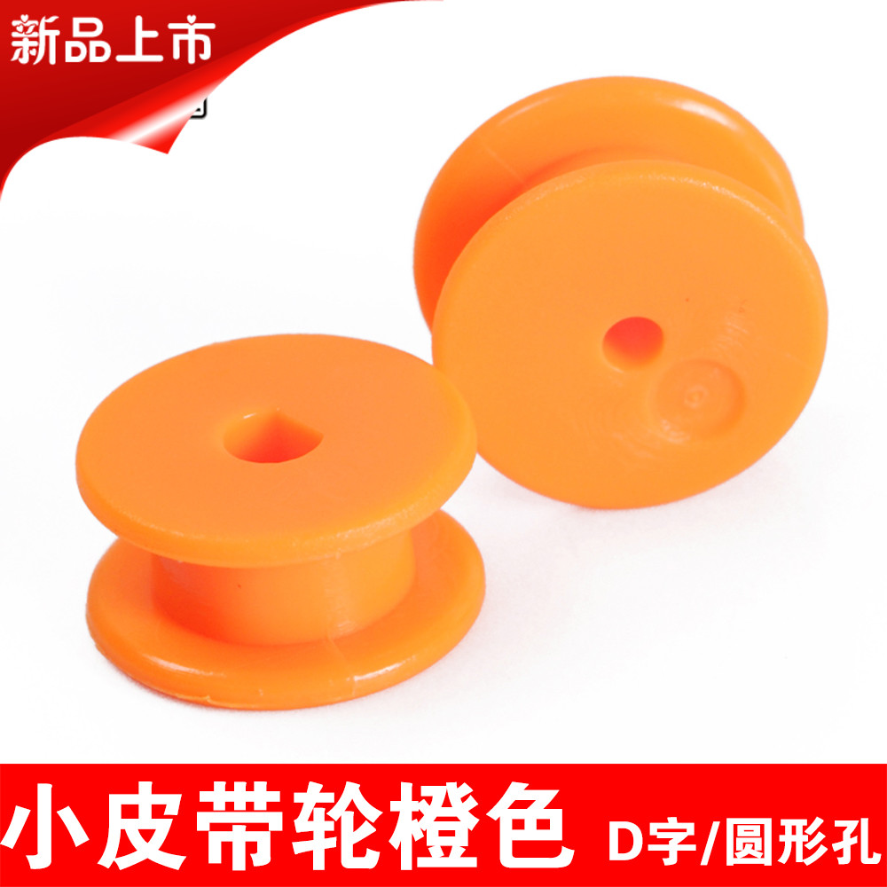 Crab Kingdom motor pulley pulley, plastic single row synchronous pulley round hole D hole