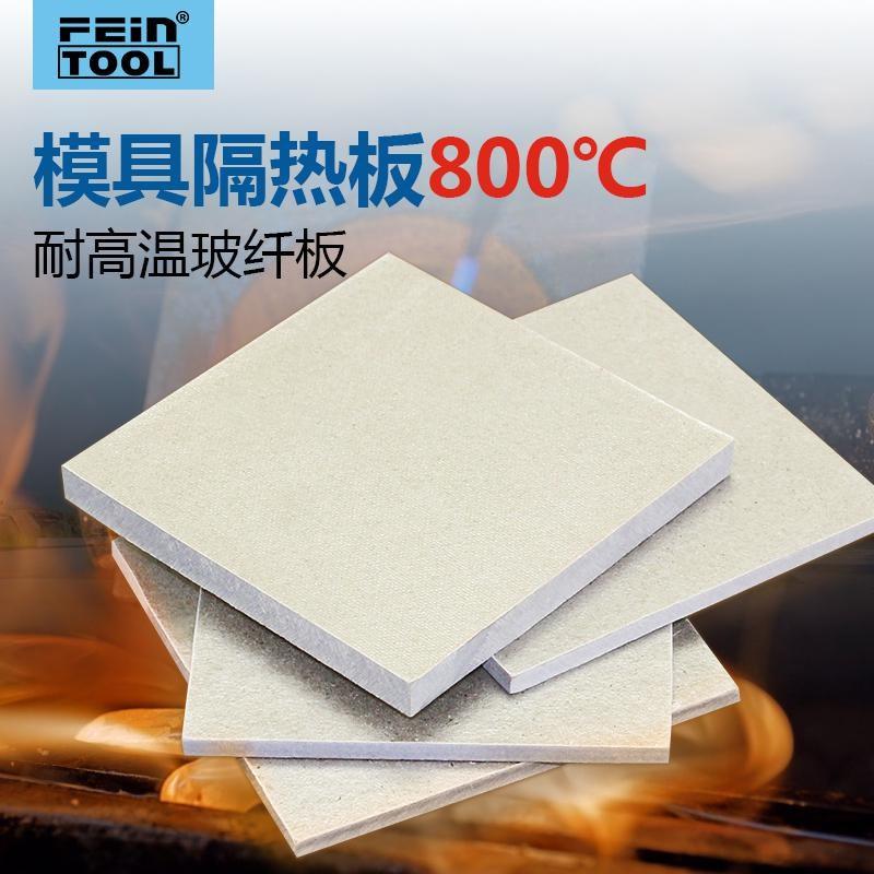 Material insulation board, heat insulation board, heat insulation board mould, high temperature resistant heat insulation 800 glass fiber glass processing board