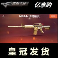 Through the line of fire heroes CF, rose elves, M4, rose elves, M4A1, and forever fantasy weapons