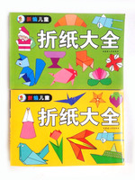 Children's origami books, children's manual books, DIY tutorials, children's Origami