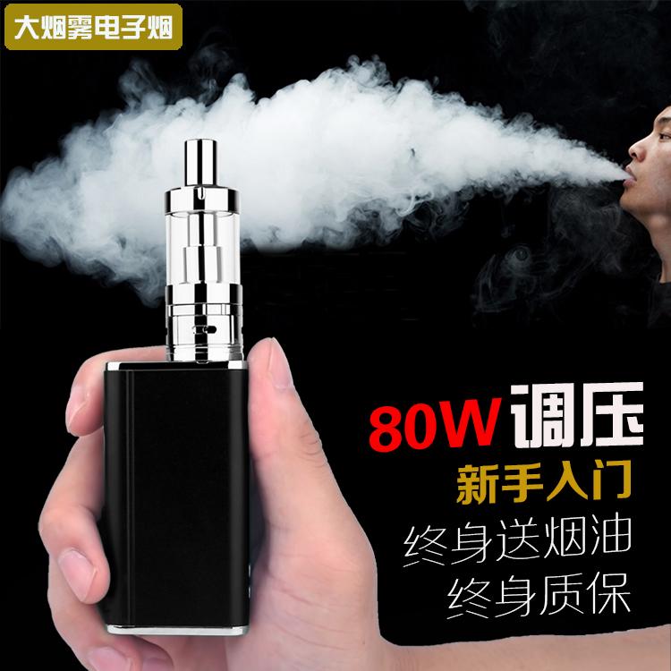 универсальный разобщенной основных 80w электронных сигарет большой дым артефакт бросить курить артефакт отправить дыма