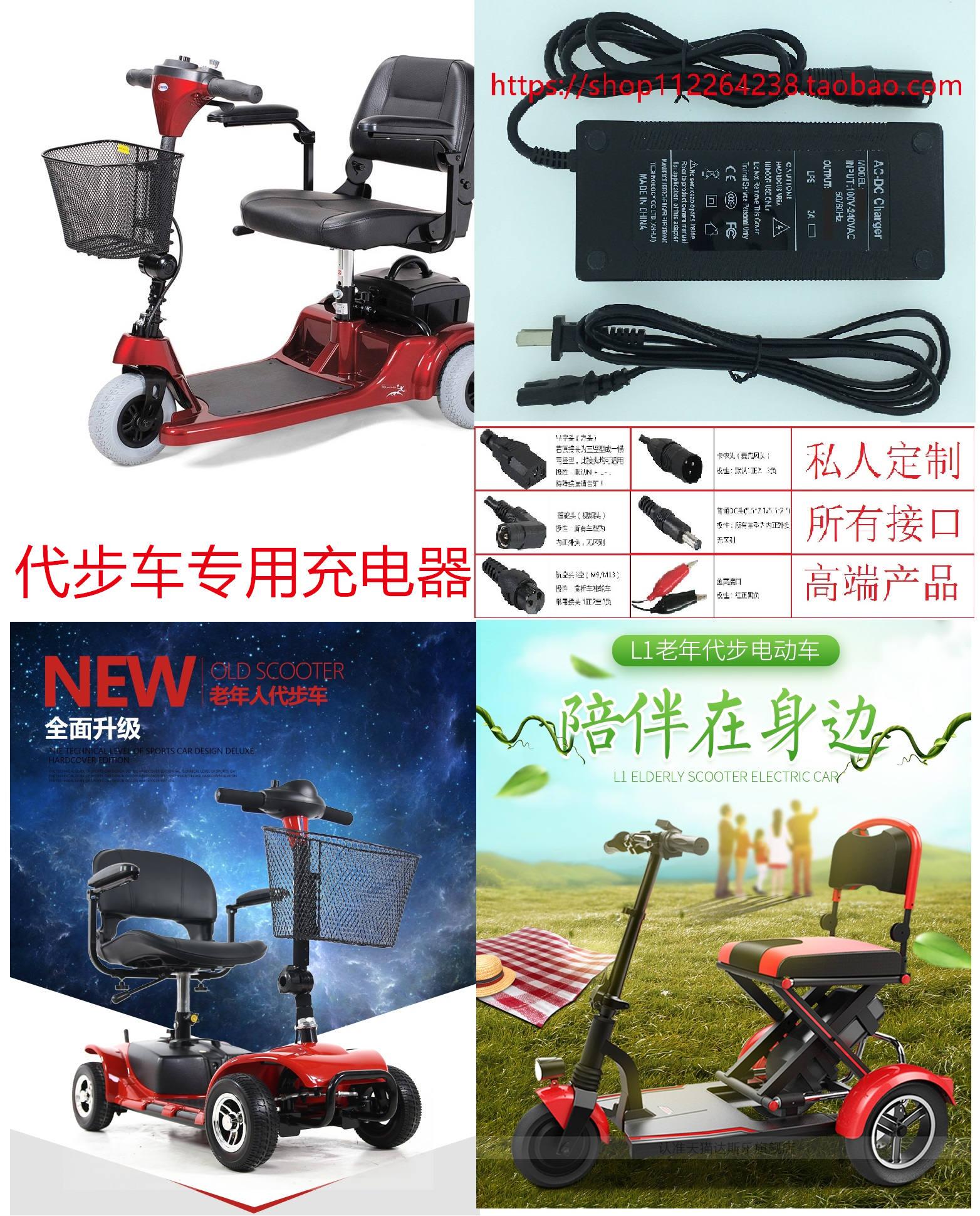 äldre fordon med fyra hjul för äldre personer med funktionshinder moped hopfällbar vagn laddare