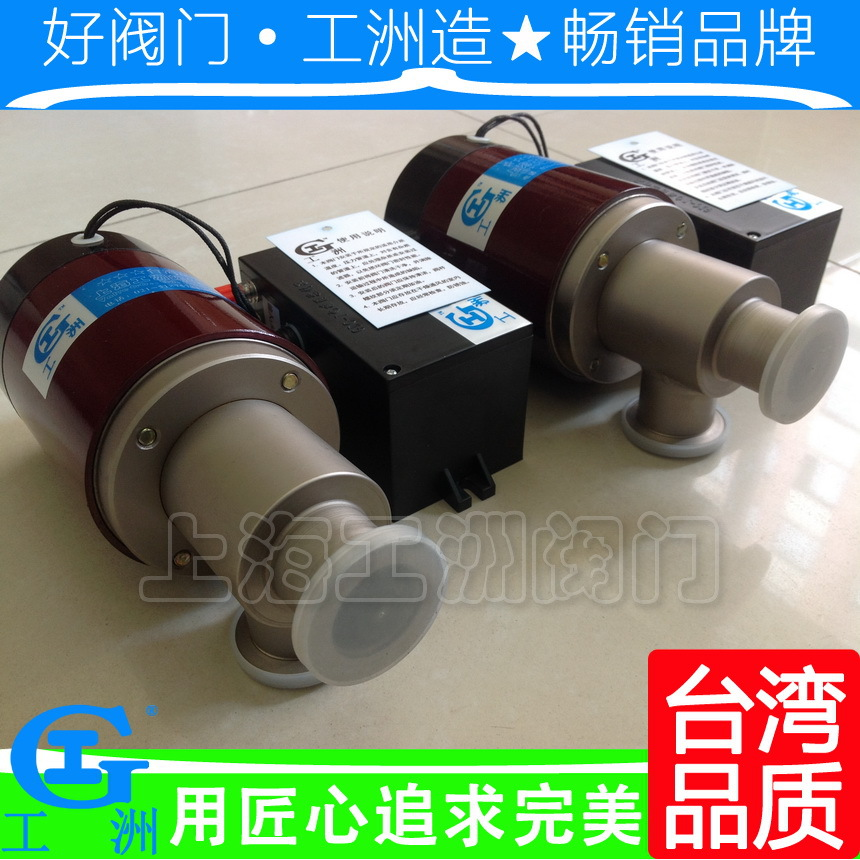 Electromagnetic high vacuum flapper valve of gdc-j65 electromagnetic high vacuum flapper valve