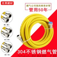 Stove bellows, 304 stainless steel gas pipe, water heater fittings, metal hose, natural gas pipe gas