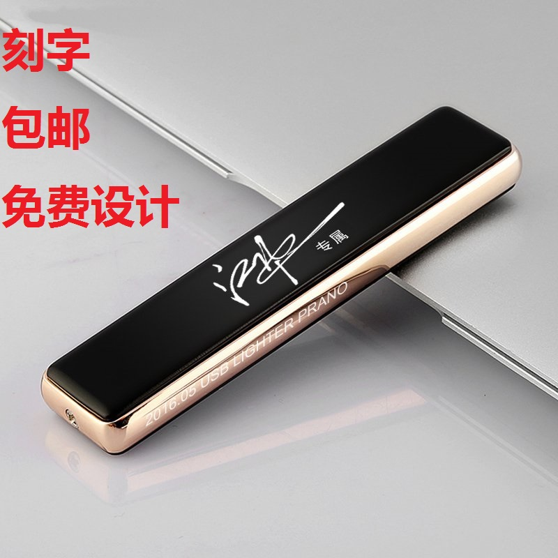 Electric wire lighter wind charging creative ultra-thin personality men custom lettering electronic cigarette lighter