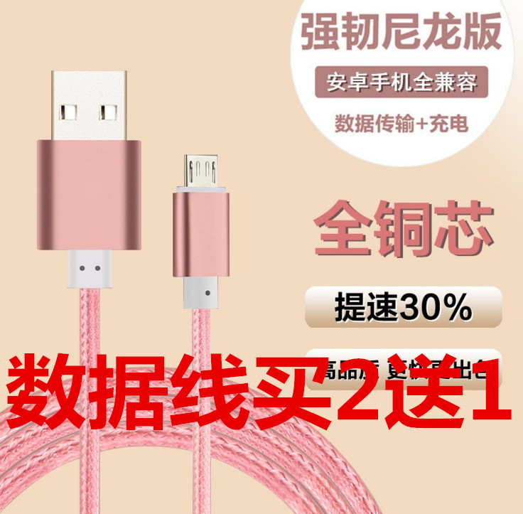Jin S10 data line S10B mobile phone charger line S9 Android S7 2/3m USB fast charge M5S5 meters long