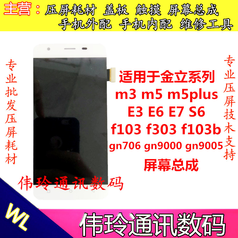 The screen for Jin m3m5pulsf303E6s6gn9000f103 screen assembly