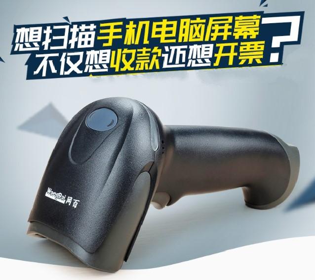 беспроводной сканирование пистолет экспресс - супермаркет специальные кассы двухмерный штрих - код, чтобы схватить пистолет сканирования штрих - код - код устройство
