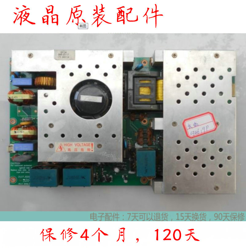 46 inch LCD flat panel TV, Changhong LT4619P power supply, backlight, high voltage drive motherboard BBY72