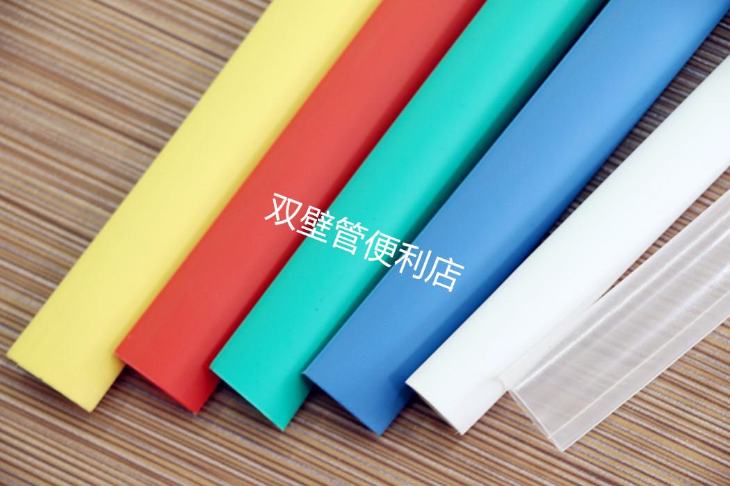 Con doble pared con pegamento adhesivo el tubo de pared gruesa de color de tubo de doble pared impermeable sello 3 veces el correo de conjunto de todo el volumen de contracción