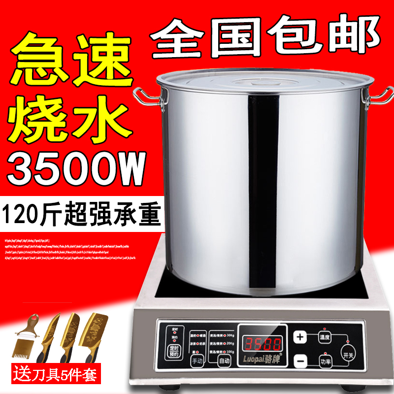 Plane electromagnetic cooker commercial battery intelligent high power wire embedded Hot pot stir furnace circular furnace