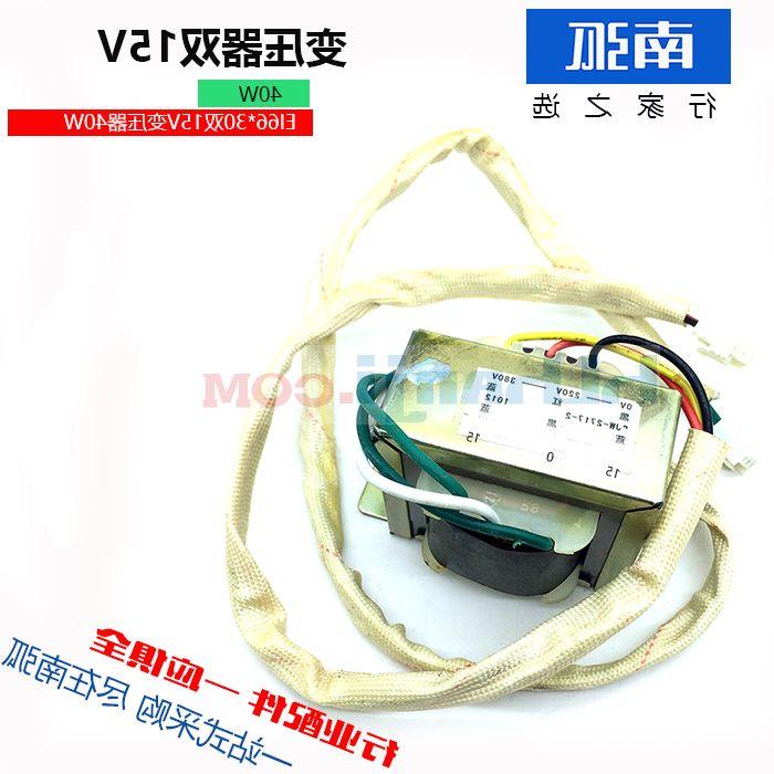 dobbelt - 15v transformer kontrol transformer hjælpeenergiforsyning transformer 0-220-380 40w - 15v og små transformer
