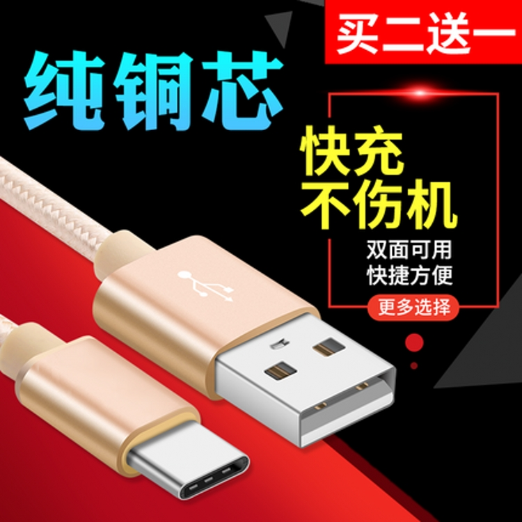 Go straight for the flash mobile phone charger plug Jin M5PlusS6S8 skyte W909 data line 2A LETV 1s music 2 millet 4C5 Jin s6s85 HUAWEI p9V8