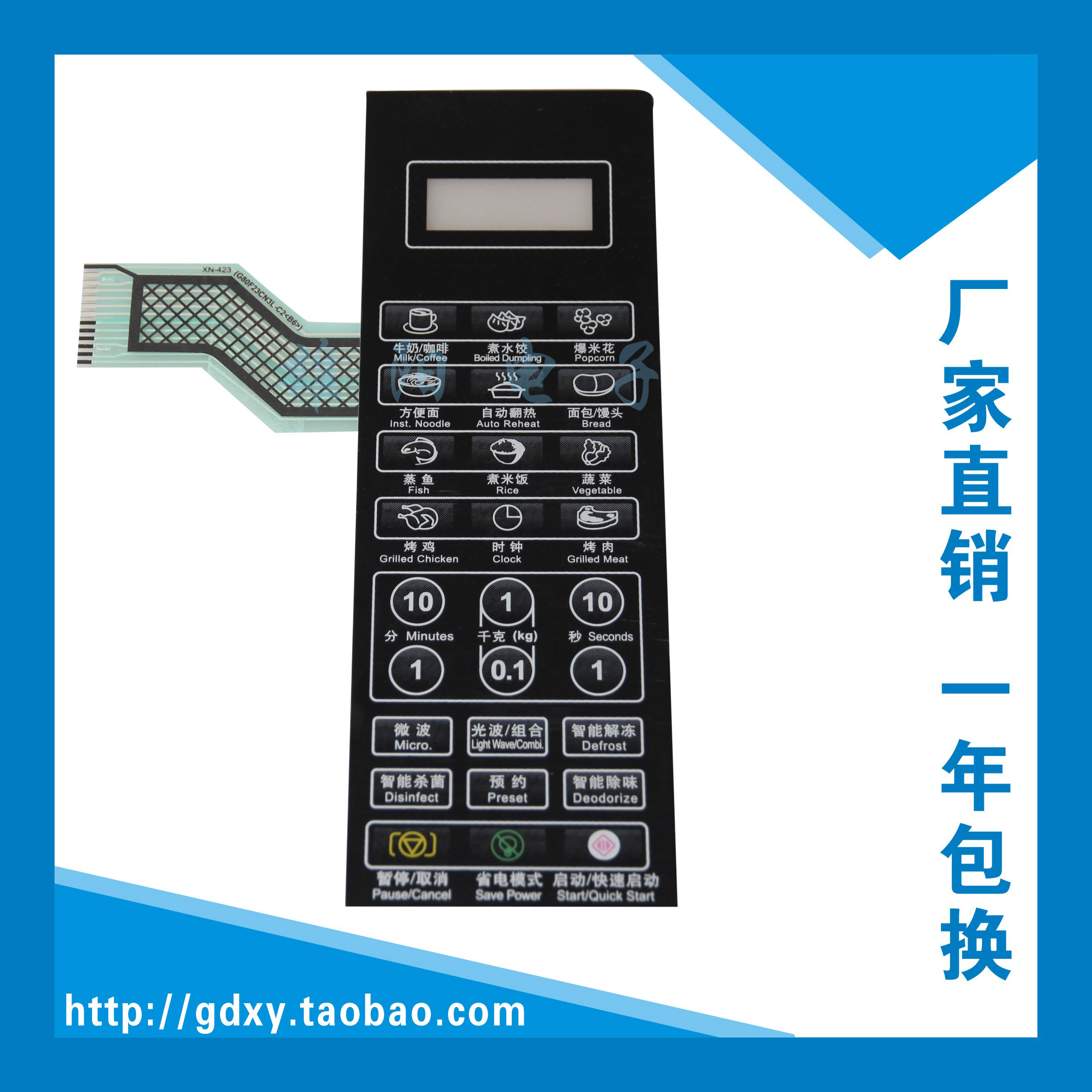 Galanz microwave panel panel switch G80F23CN3L-C2 (B6) touch key film control panel