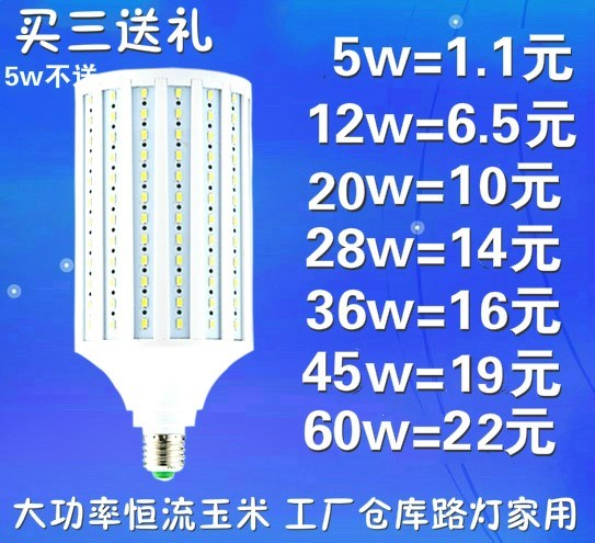 Bright LED light bulb, warm yellow E27 small spiral mouth 14 energy saving electric household indoor lighting corn 5W high power