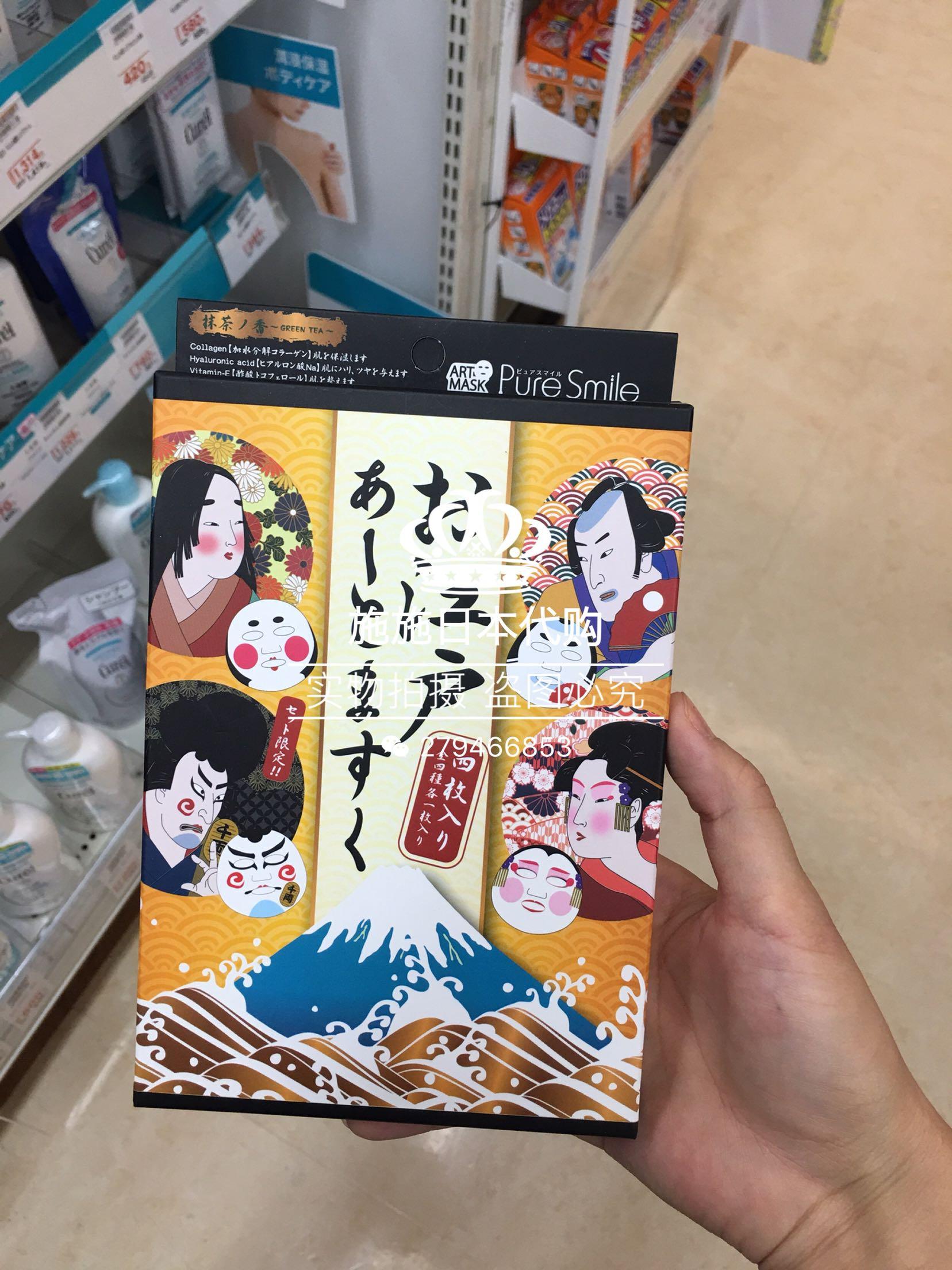 [Giappone di acquisto Da Jiang Hu Facebook] Maschera Kabuki Crema idratante, 4 medaglie di una Geisha.