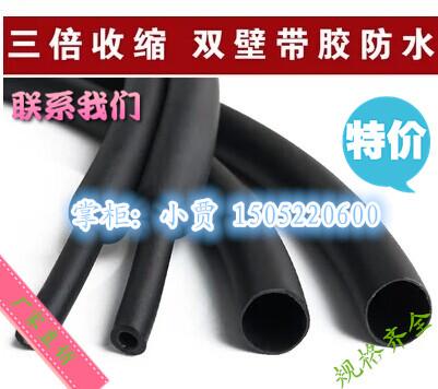 La venta directa de la fábrica al aislamiento de doble pared de tubo de Goma tubo tres veces la contracción sistólica pipa con 9.5 SB