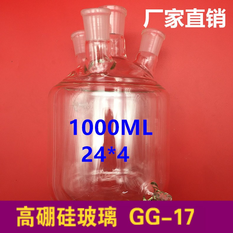Four jacketed reactor 1000ml24*4 double deck reactor, glass jacketed reactor, flask, sandwich flask