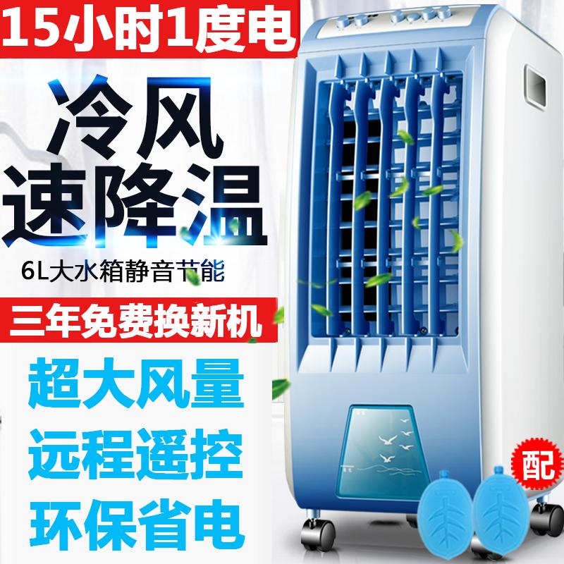 Un ventilateur de climatisation de l'air de refroidissement de la machine de réfrigération domestique de ventilateur de refroidissement de conditionnement d'air froid d'un ventilateur de refroidissement à air froid climatisation mobile