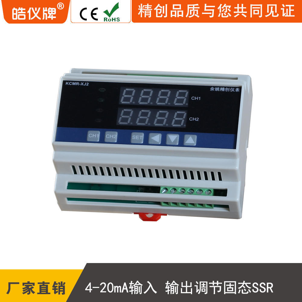 Shijingshan Jingchuang intelligent instrument 2 KCMR-XJ21AG two 4-20mA input control solid state relay