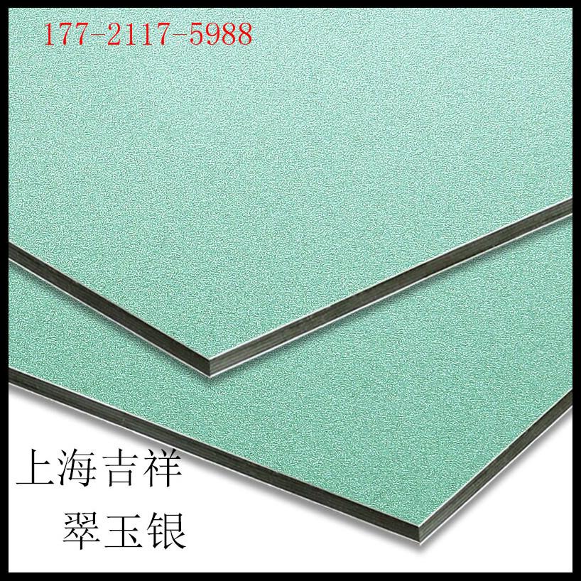 шанхай торжественным алюминиевые пластины / Цуй Джейд серебро / наружной стены сухой висит реклама висит алюминиевые пластины 3mm12 дверь провод